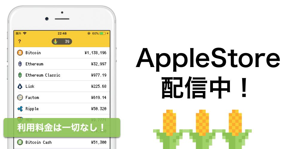 無料でXRPが稼げる!iPhoneアプリ「ビットコーン」について