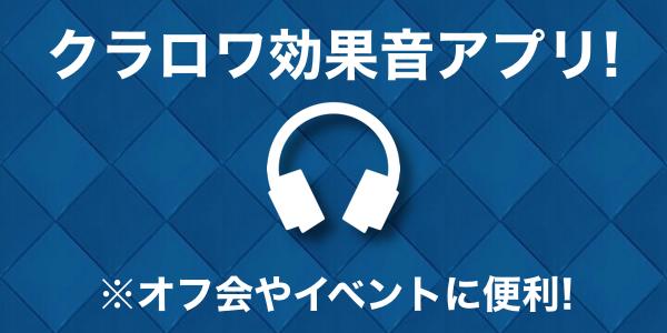 「クラロワSound」 BGM & 効果音 プレイヤーアプリについて