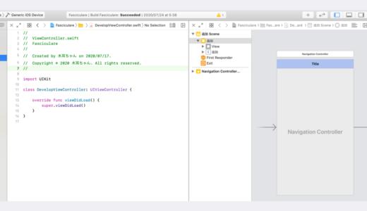 【Xcode11.5】AssistantEditorがAlt+クリックで効かない、表示されない現象の解決