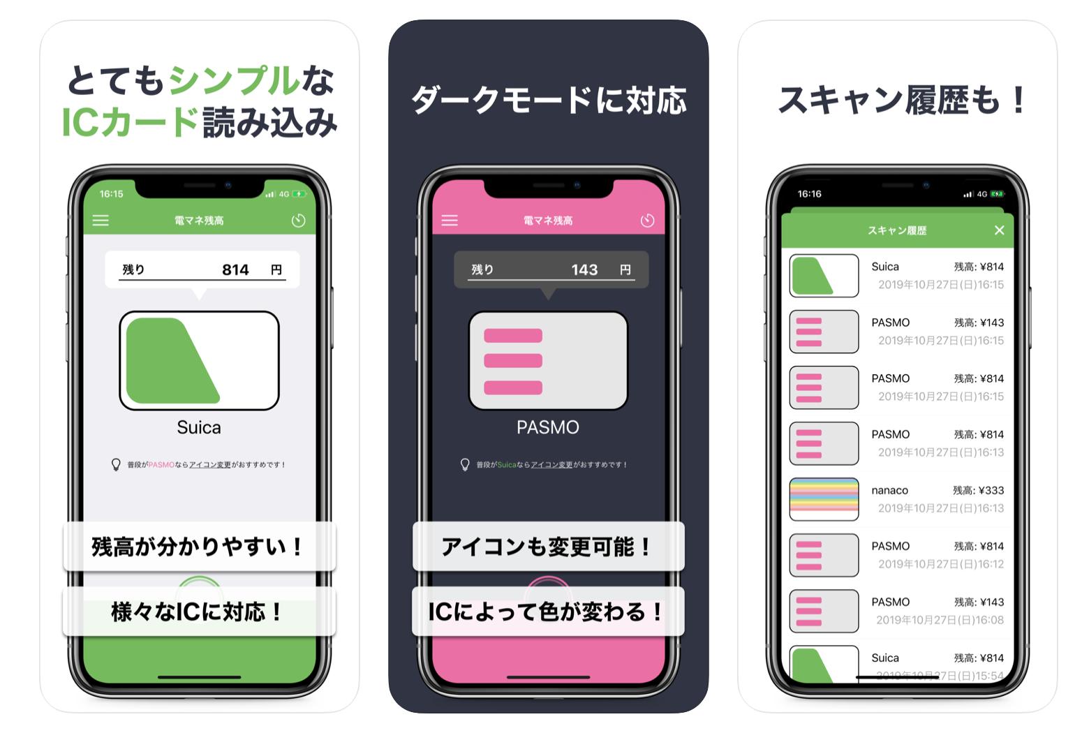 iPhone 電マネ残高アプリのスクリーンショット
