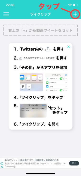 ツイクリップ 操作手順 01