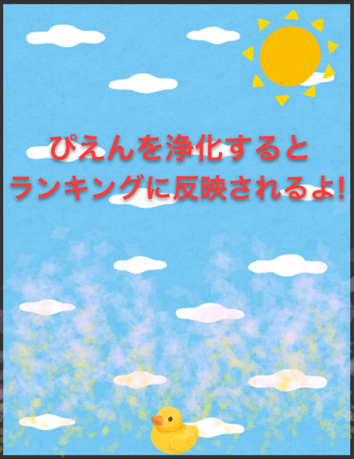 ぴえん アプリ説明3