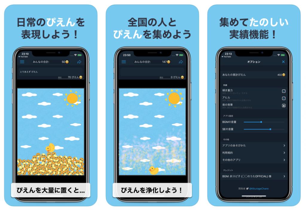ぴえん アプリのスクリーンショット