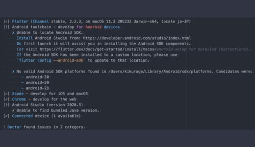 【Flutter 2.2.3】flutter doctor コマンドで「Unable to find bundled Java version.」と出てしまう解決方法