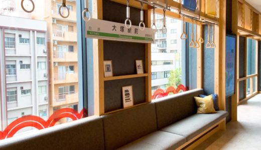 【正直微妙だった…】星野リゾート OMO5東京大塚に行った感想