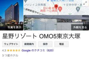 Googleの評価の画像