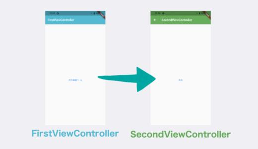 【Flutter 2.2.3】Navigatorを使った画面遷移について
