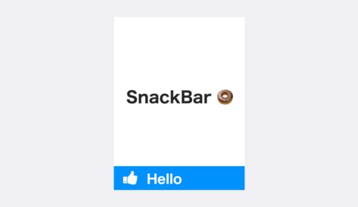 【Flutter 2.0】SnackBar(スナックバー)の使い方とカスタマイズ