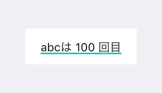 【Flutter 2.0】日本語を含むTextに下線を引く装飾の実装